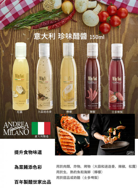 意大利Andrea Milano 意式珍味 檸檬醋醬 150ml【市集世界 - 意大利市集】