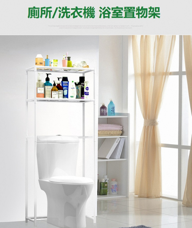 2層廁所/洗衣機架 白色