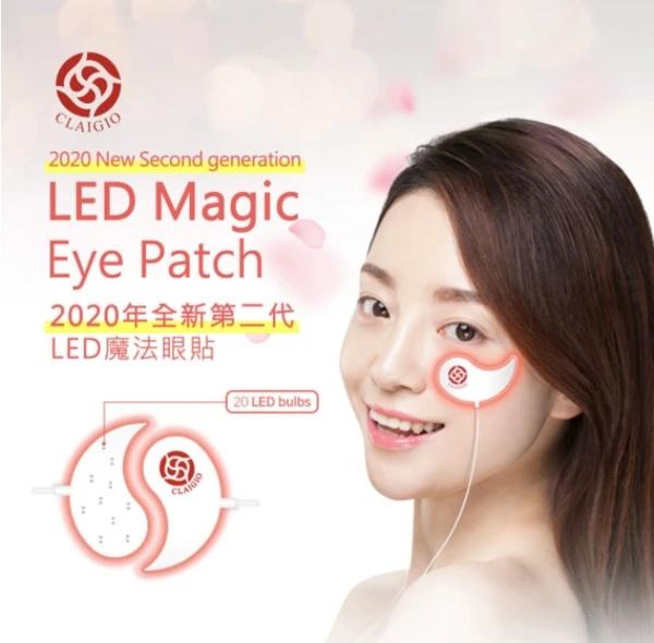 Claigio 2020年全新第二代 LED魔法眼貼 (原裝行貨)