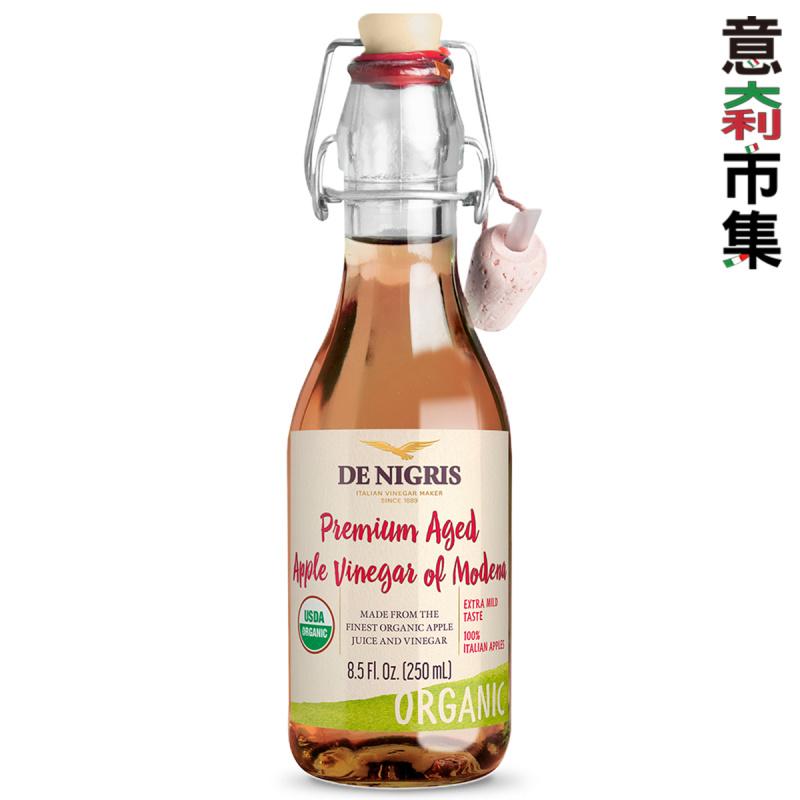 意大利De Nigris 有機極品陳年 摩德納香甜蘋果醋 250ml【市集世界 - 意大利市集】