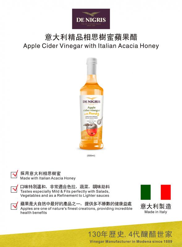 意大利De Nigris 相思樹蜜蘋果醋 500ml【市集世界 - 意大利市集】