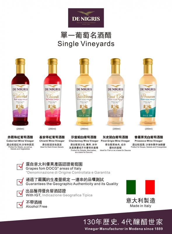 意大利De Nigris 特色 灰皮諾單葡萄 白酒醋 250ml【市集世界 - 意大利市集】