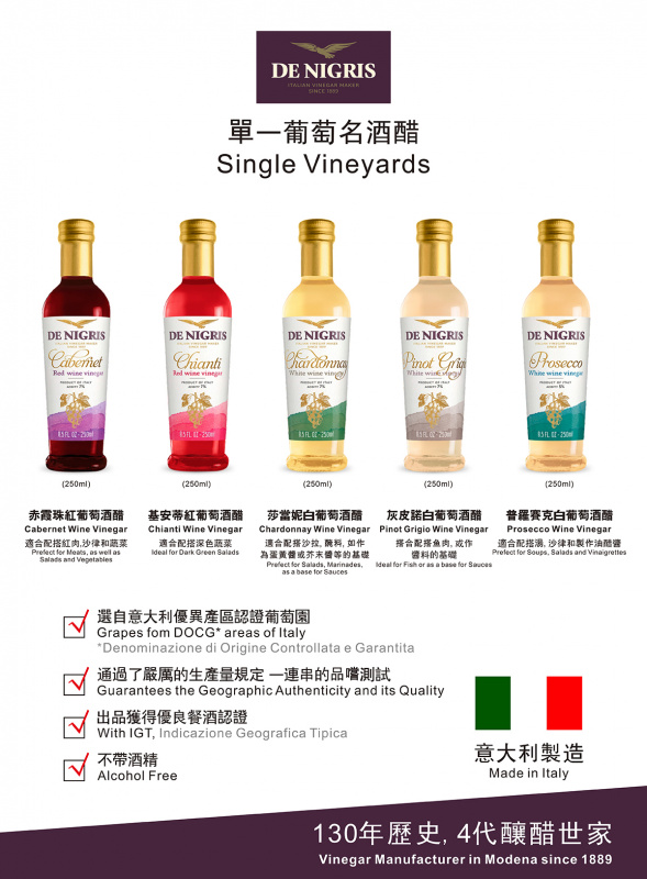 意大利De Nigris 特色 赤霞珠葡萄 紅酒醋 250ml【市集世界 - 意大利市集】