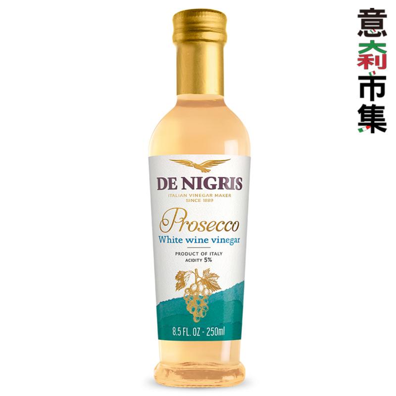 意大利De Nigris 特色 普羅賽克葡萄 白酒醋 250ml【市集世界 - 意大利市集】