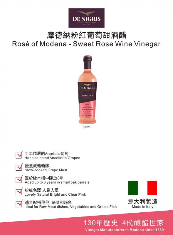 意大利De Nigris 特色 摩德納粉紅葡萄 甜酒醋 500ml【市集世界 - 意大利市集】