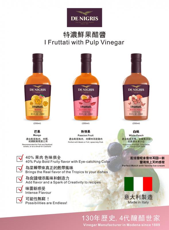 意大利De Nigris 意式風情 特濃白桃醋醬 250ml【市集世界 - 意大利市集】