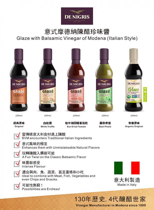 意大利De Nigris 摩德納陳醋珍味 羅勒青醬醋醬 250ml【市集世界 - 意大利市集】