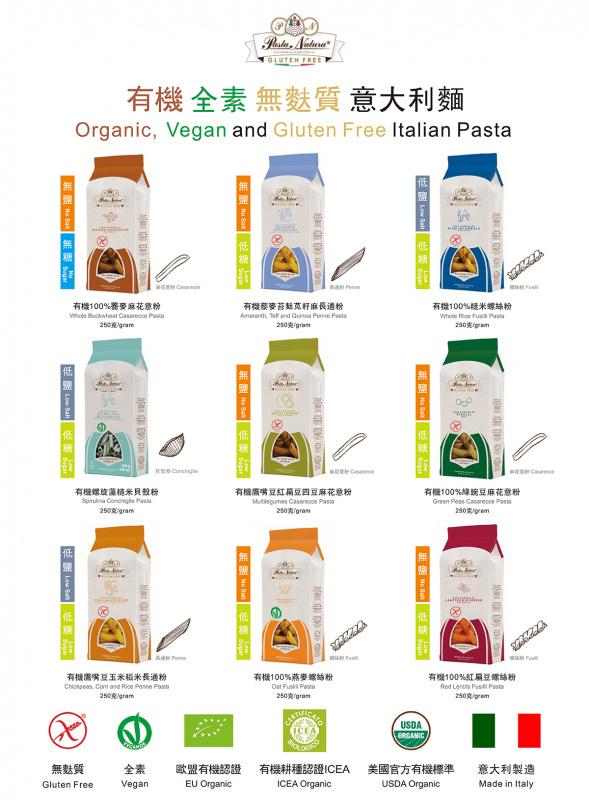 意大利Pasta Natura 有機低糖低鹽 鷹嘴豆玉米稻米長通粉 250g【市集世界 - 意大利市集】