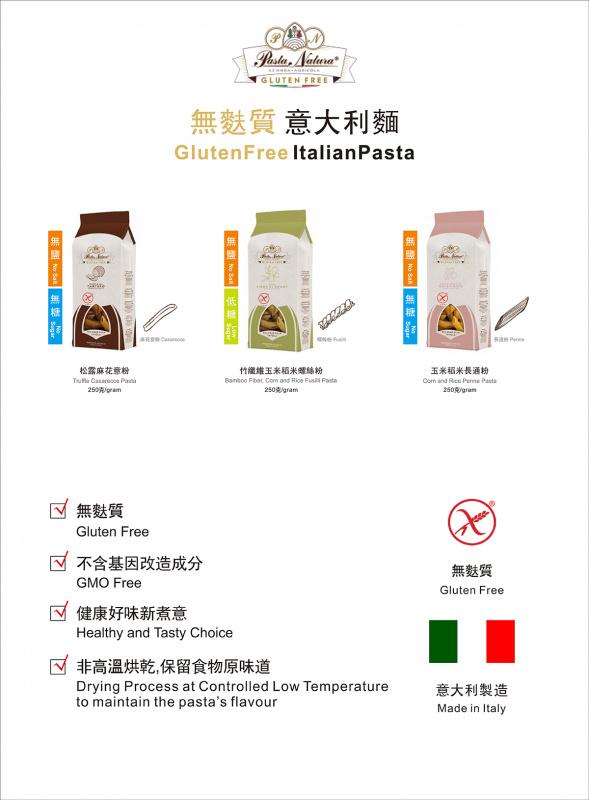 意大利Pasta Natura 低糖無鹽 竹纖維玉米稻米螺絲粉 250g【市集世界 - 意大利市集】