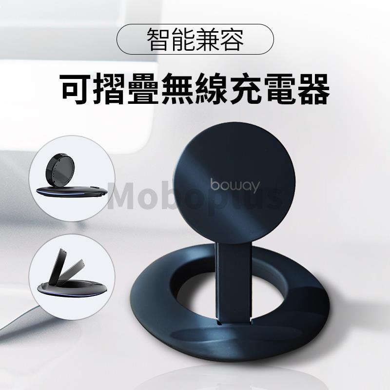 Boway 可摺疊無線充電器