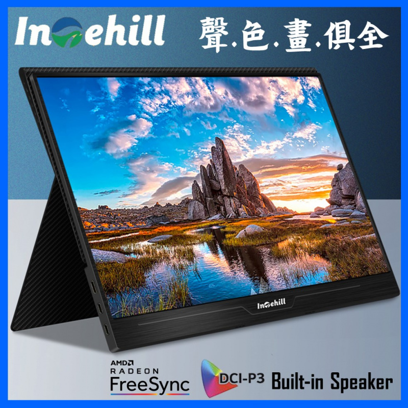 "Intehill 13.3"" QLED輕觸控便攜式顯示器 H133PQT"