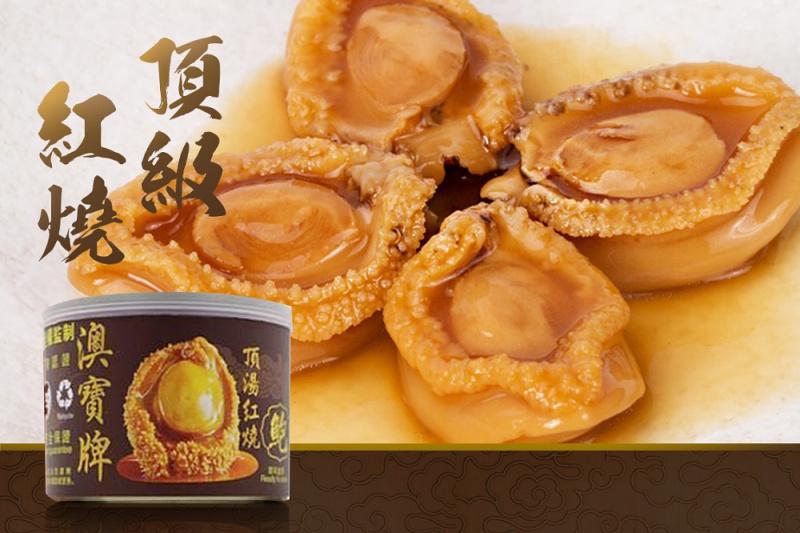 澳寶牌 - 頂湯紅燒鮑魚 (4隻裝) 2罐
