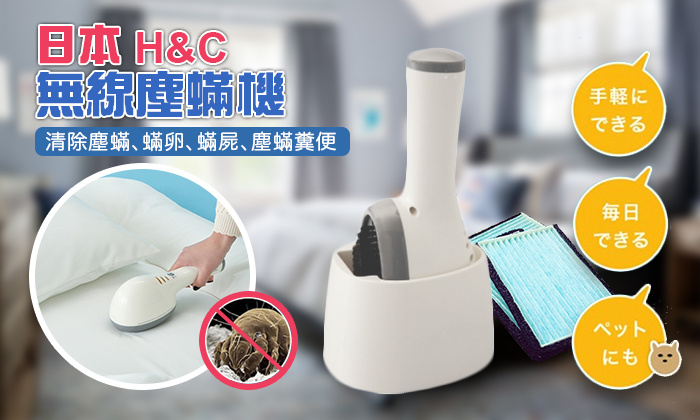 H&C 升級版無線塵蟎機濾芯5塊裝 1套(代用裝)