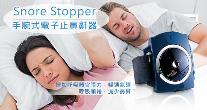 Snore Stopper 手腕式電子止鼻鼾器