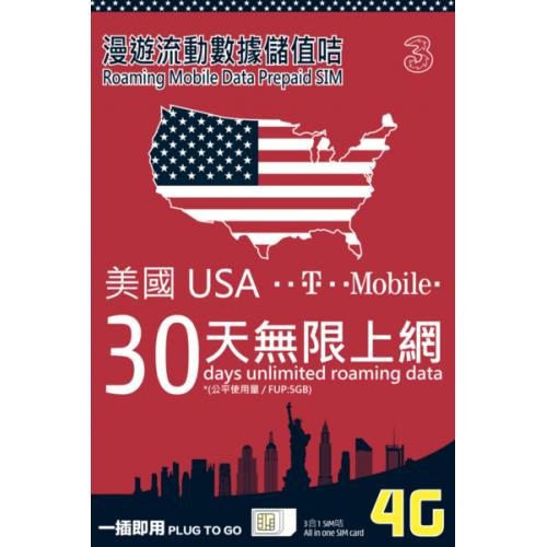 3hk Three 5GB 4G LTE 美國30日無限數據卡上網卡sim卡 3in1 Sim card