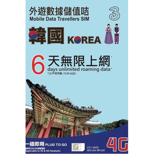 3HK 韓國6天無限漫遊數據卡上網卡sim卡