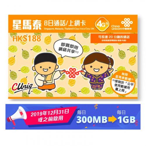中國聯通 - (通話版)7日新加坡、馬來西亞、泰國4G/3G無限上網卡數據卡Sim卡電話卡