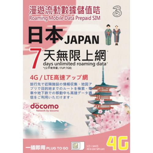 3hk Three 7GB 4G LTE 日本7日無限數據卡上網卡sim卡 3in1 Sim card