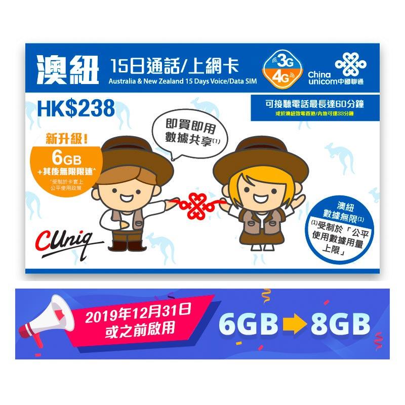 中國聯通 澳洲4G LTE 無限任用數 (首6GB高速數據) - 啟用期限: 30/11/2021