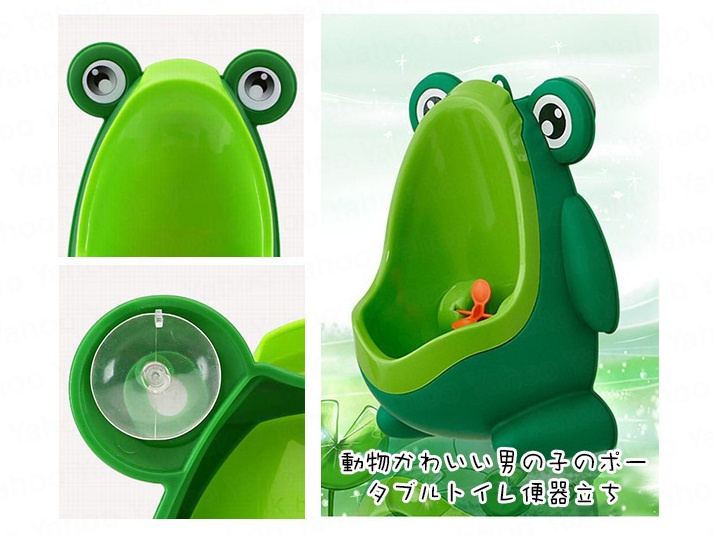 BPI 吸盤掛牆式男童站立小便助學器 - 青蛙王子款