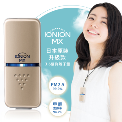 日本 IONION MX 超輕量隨身空氣清淨機(3色)