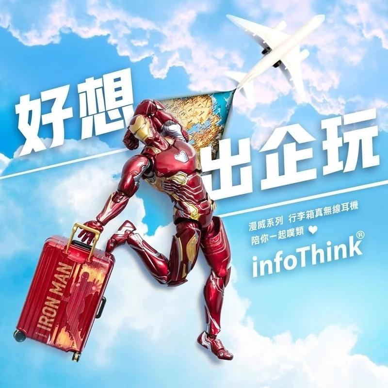 台灣infoThink 漫威系列Les héros真無線藍牙耳機 - 鋼鐵俠/美國隊長