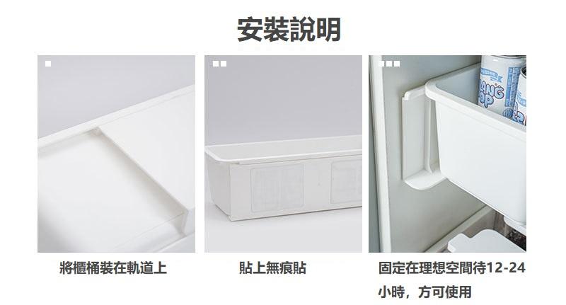 廚房睡房手拉式DIY櫃桶(無痕貼+軌道)