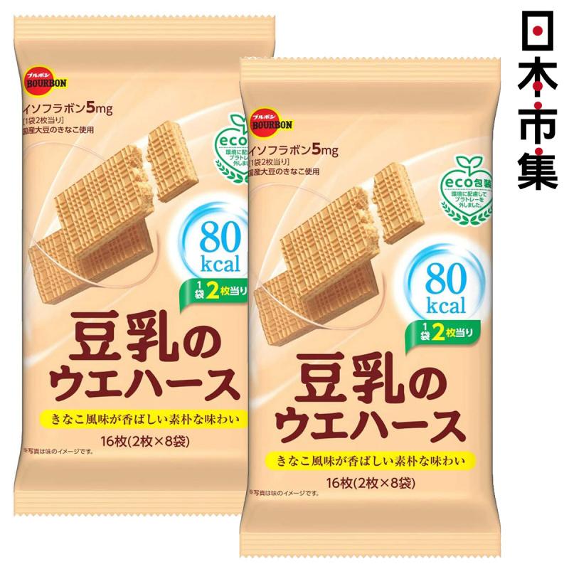 日版BOURBON豆乳夾心威化餅 (2枚 X 8袋) (2件裝)【市集世界 - 日本市集】