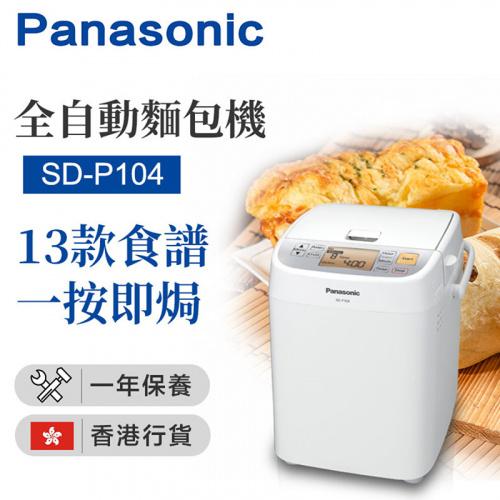 樂聲牌 - SD-P104 麵包機 (香港行貨)