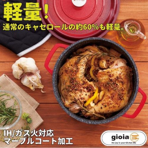 日本Gioia 日系琺瑯鋁鑄鐵鍋24cm [漸層紅]