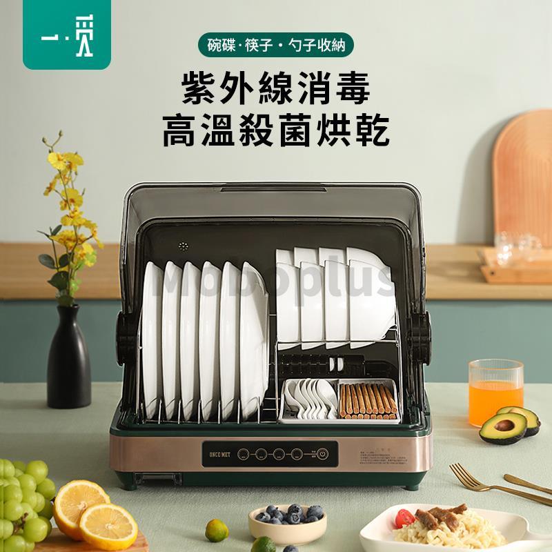 一覓 多功能碗筷消毒機