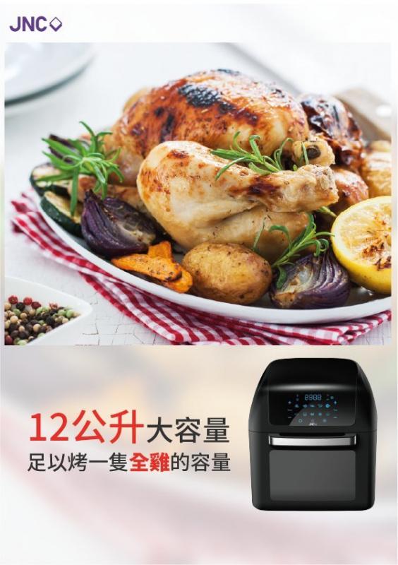 JNC 氣炸焗爐 12L(豪華版)(全港免運)