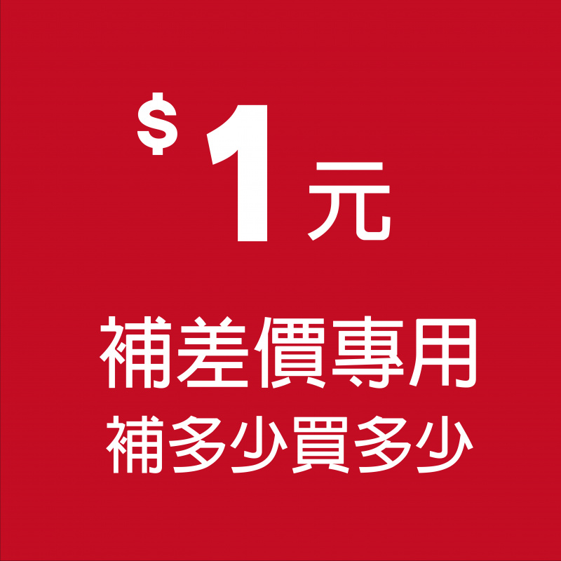 1元運費/補差價專用