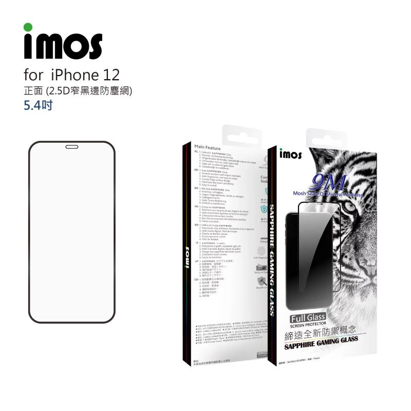 IMOS iPhone 12 Mini /12/12 Pro/ Pro Max 6.7吋 2.5D滿版 Sapphire Gaming Glass 人造藍寶石窄黑邊防塵網玻璃螢幕保護貼