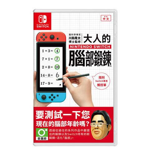 Nintendo Switch 大人的腦部鍛煉