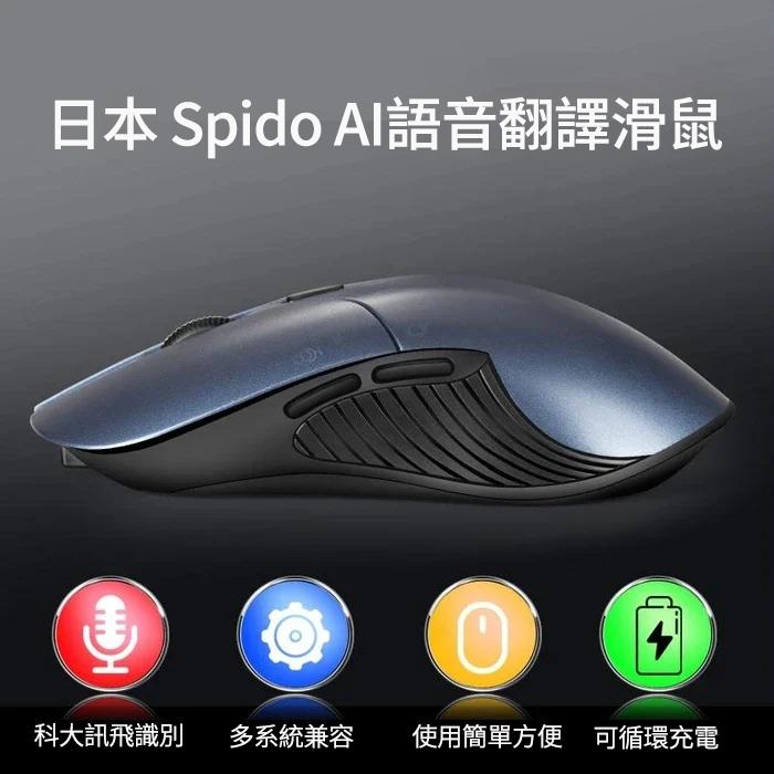 日本Spido AI語音翻譯滑鼠