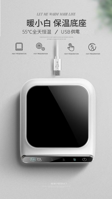 USB 3段恆溫電熱杯墊