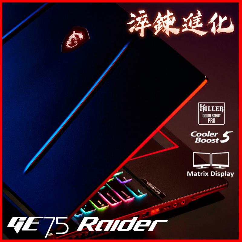 """MSI GE75 Raider 10SFS 17.3""""掠奪者電競筆電( i7-10875H / RTX2070 Super / 300Hz )"""