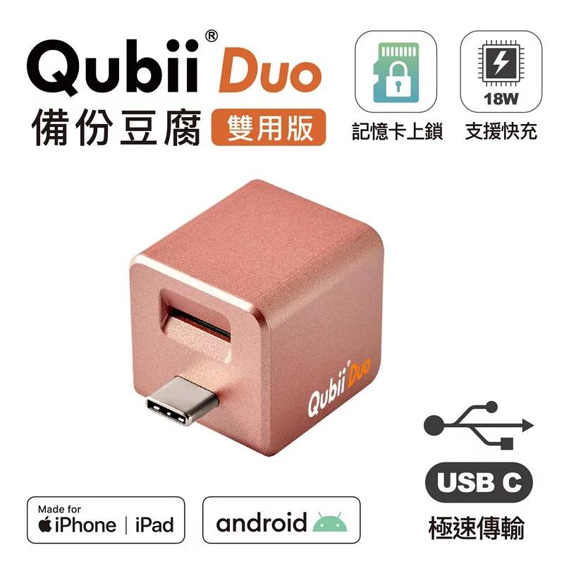 Makter Qubii DUO 備份豆腐雙用版