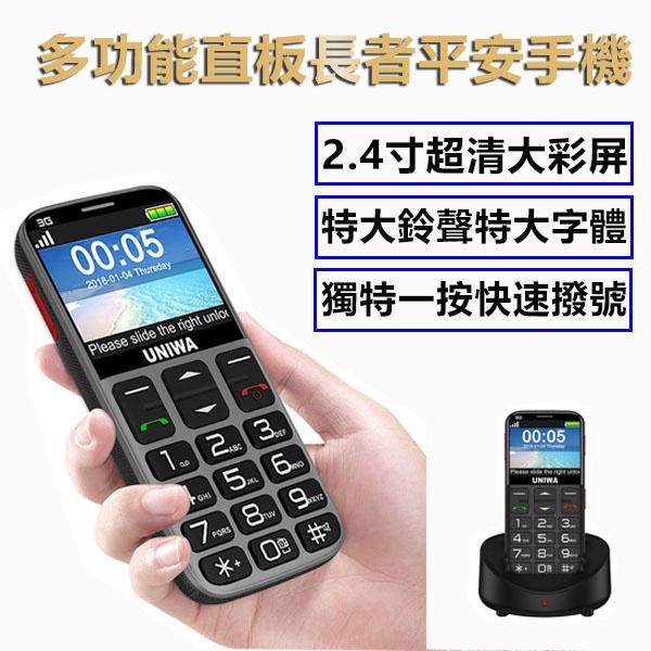 日本JTSK - UNIWA多功能直板長者平安手機 超長待機特大鈴聲大按鍵大字體