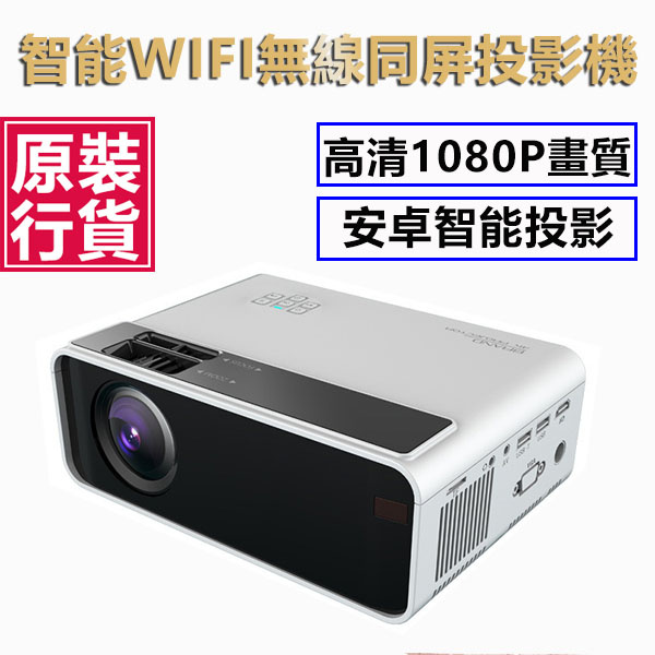 JTSK 智能WIFI旗艦版無線同屏投影機