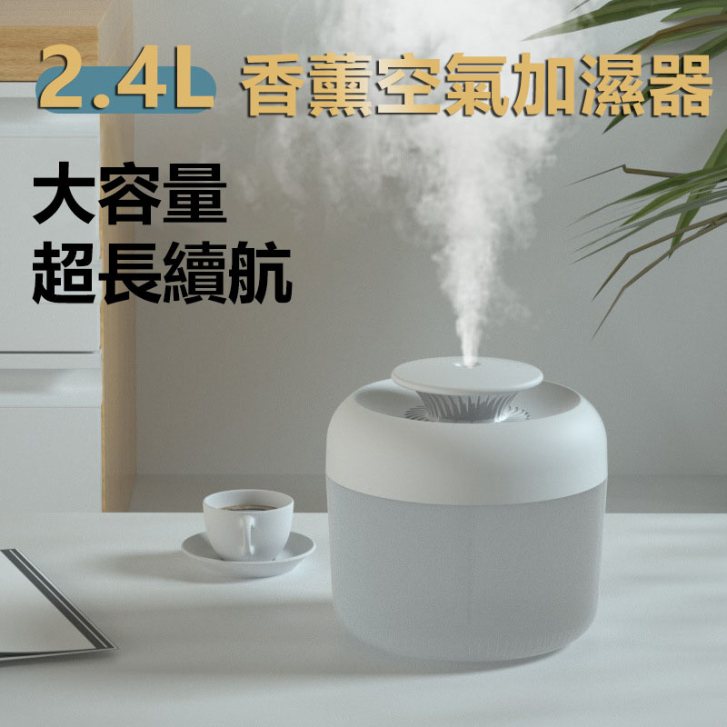 日本JTSK 大容量2.4L 靜音香薰空氣加濕器