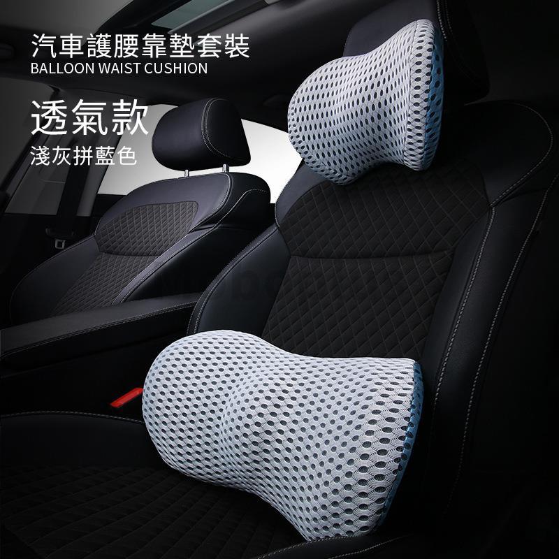M-Plus LEDOU 車用護腰翼型靠墊套裝