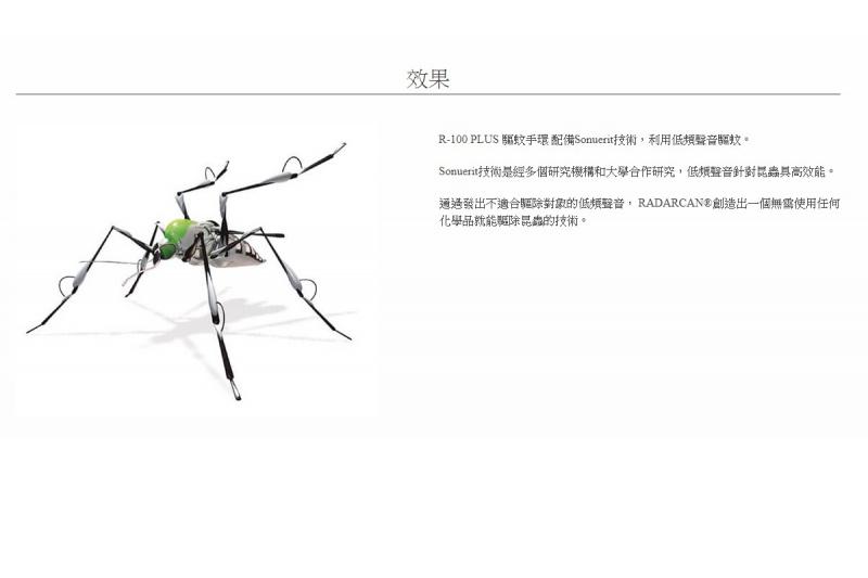 Radarcan R-100 無味電子驅蚊手環 Plus 版 - Pink【行貨保養】