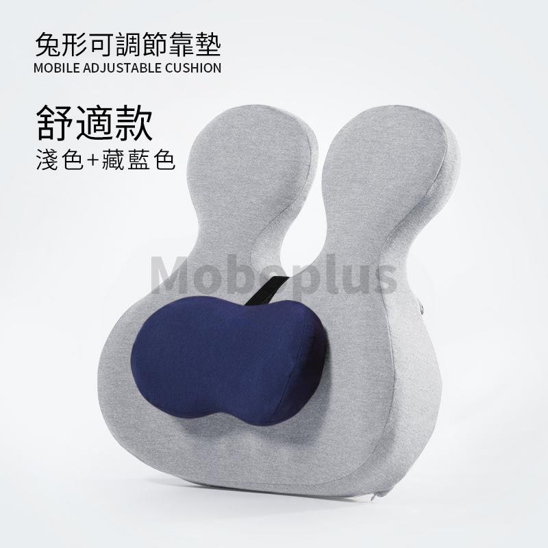 M-Plus LEDOU 可調節兔形護腰大靠墊 孕婦靠背腰墊