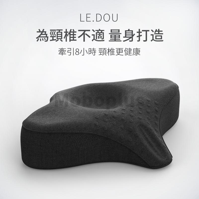 M-Plus LEDOU 釋壓護頸牽引枕頭