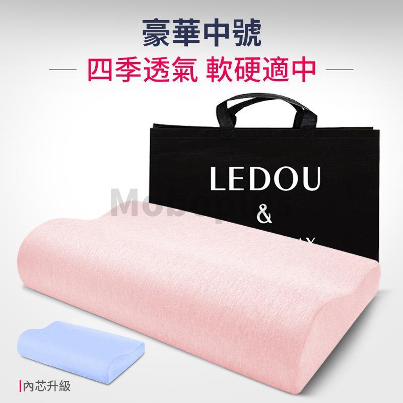 M-Plus LEDOU 溫感記憶棉冰絲枕