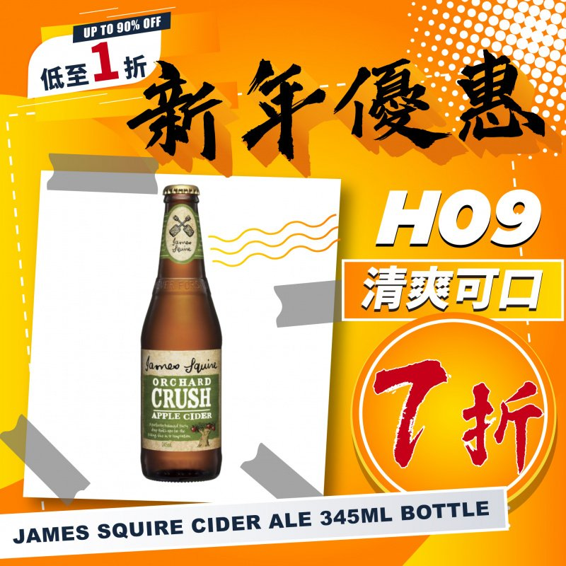 James Squire Orchard Crush 蘋果酒 330ml