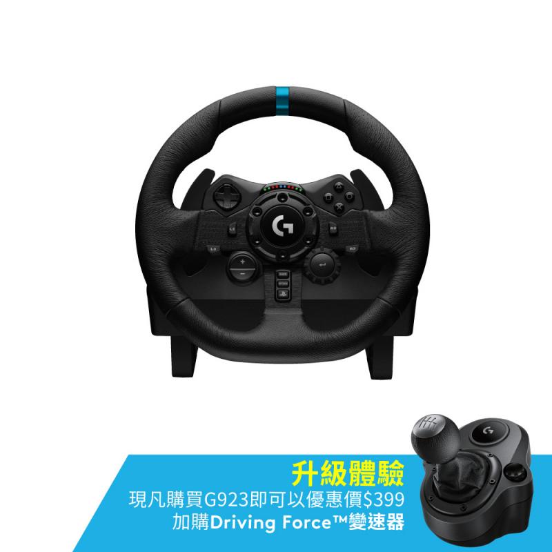 Logitech Trueforce 模擬賽車方向盤 G923