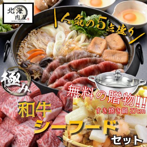 豆乳和牛海鮮鍋套餐 2-4人份 (附送湯鍋 連蓋 27cm)